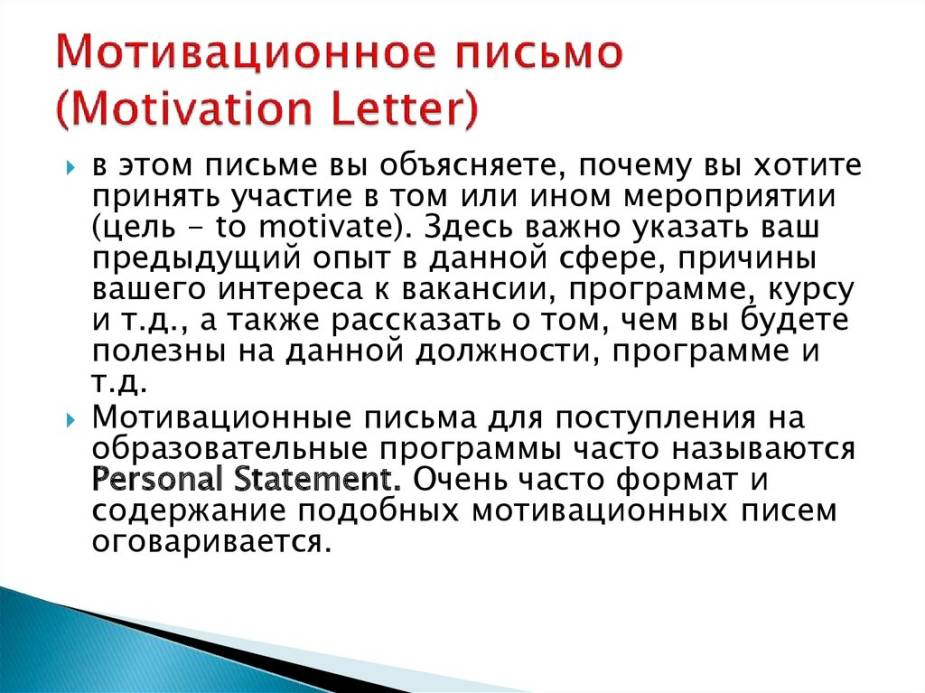 Мотивационное письмо в университет пример на русском