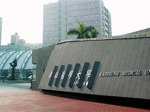 Миниатюра Kaohsiung Medical University (KMU) Медицинский университет Гаосюн 2